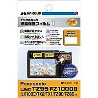 HAKUBA デジタルカメラ液晶保護フィルムMarkII Panasonic LUMIX TZ95/FZ1000M2/LX100M2/TX2/TX1/TZ90/FZ85専用 DGF2-PATZ95