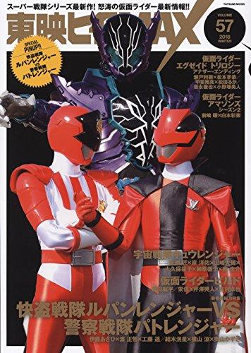 東映ヒーローMAX Vol.57 (タツミムック)
