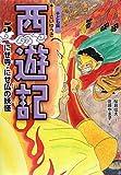 子ども版 西遊記〈5〉にせ寺・にせ仏の妖怪