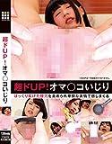 超ドUP! オマ○コいじり [DVD]
