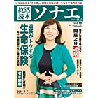 終活読本 ソナエ vol.18