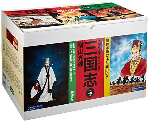三国志 (新書版) 全60巻 (希望コミックス)