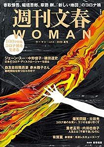 週刊文春 WOMAN vol.6  2020夏号 週刊文春WOMAN (文春e-book)