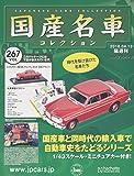 隔週刊国産名車コレクション全国版(267) 2016年 4/13 号 [雑誌]
