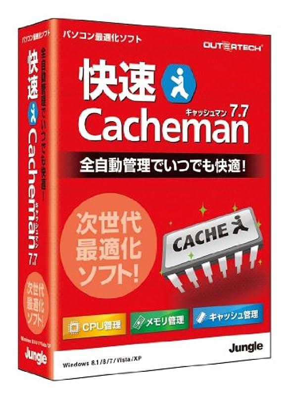 南西シャー傾く快速 Cacheman 7.70