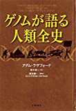 ゲノムが語る人類全史 (文春e-book) 画像