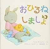 おひるねしましょ (うさぎ親子の愛情たっぷりシリーズ)