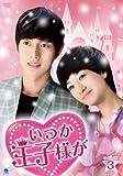 いつか王子様が DVD-BOX3[DVD]