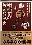 教科書が教えない歴史―日本と外国、勇気と友情の物語 (扶桑社文庫)