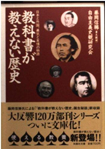 教科書が教えない歴史―日本と外国、勇気と友情の物語 (扶桑社文庫)の詳細を見る