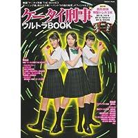 『ケータイ刑事』ウルトラBOOK (学研ムック)