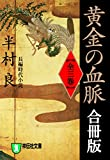 黄金の血脈(全3巻)合冊版 (祥伝社文庫)