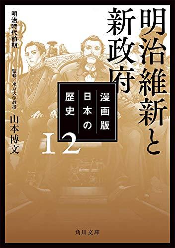 漫画版 日本の歴史 12 明治維新と新政府 明治時代前期 (角川文庫)