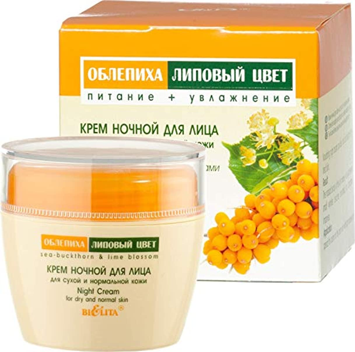 輝度ナイトスポットラジカルBielita & Vitex | Sea-Buckthorn Line | Night Face Cream for Dry and Normal Skin, 50 ml | Sea-Buckthorn Oil, Lime...