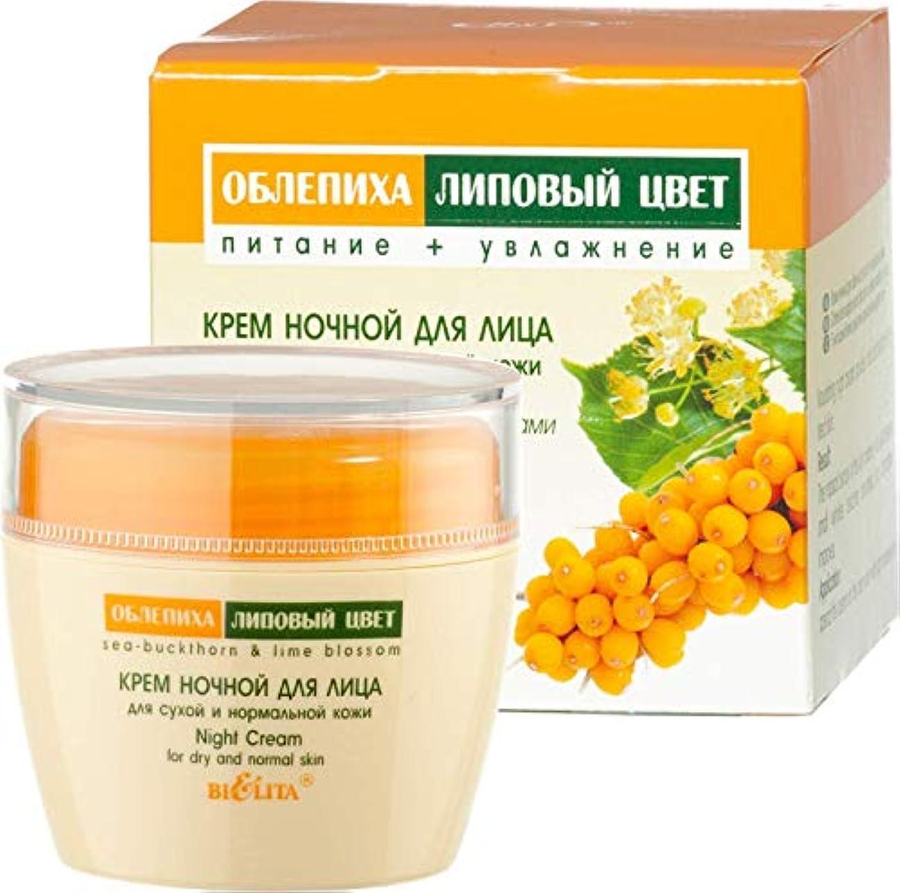 鏡フィヨルド特別なBielita & Vitex | Sea-Buckthorn Line | Night Face Cream for Dry and Normal Skin, 50 ml | Sea-Buckthorn Oil, Lime...
