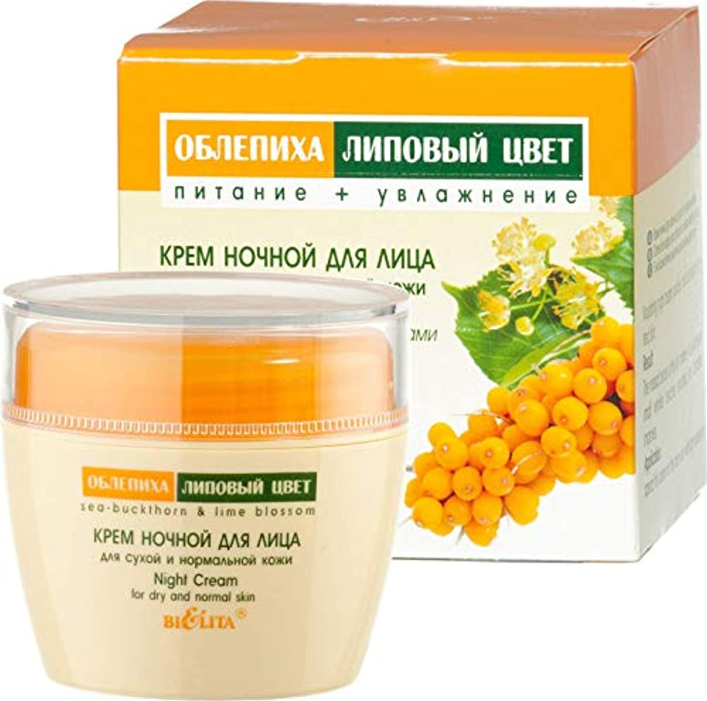 毒仲介者使役Bielita & Vitex | Sea-Buckthorn Line | Night Face Cream for Dry and Normal Skin, 50 ml | Sea-Buckthorn Oil, Lime...