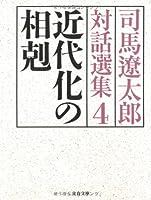 近代化の相剋 司馬遼太郎対話選集4 (文春文庫)