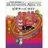 次世代型・意思決定支援ツール Business Objectsビギナーズガイド