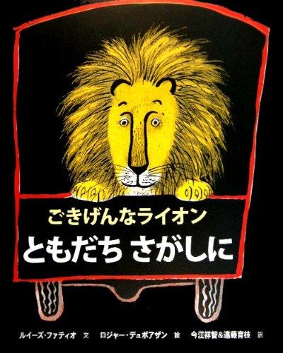 ともだちさがしに―ごきげんなライオンの詳細を見る
