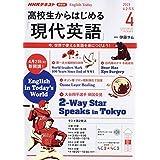 NHKラジオ高校生からはじめる「現代英語」 2019年 04 月号 [雑誌]