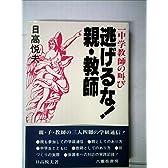 逃げるな!親・教師―一中学教師の叫び (1981年)