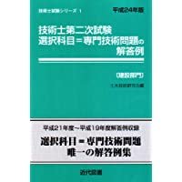 技術士第二次試験選択科目=専門技術問題の解答例 建設部門〈平成24年版〉 (技術士試験シリーズ1)