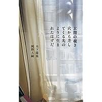 玄関の覗き穴から差してくる光のように生まれたはずだ(1400円+税 ナナロク社)