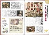 東京 マニアック博物館 おもしろ珍ミュージアム案内 決定版 画像
