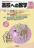 高校への数学 2016年 04 月号 [雑誌]