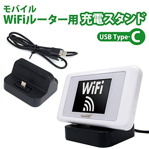 アスデック ASDEC モバイルルーター 用 USB Type-C [ ユニバーサル 充電+通信スタンド ] ・充電 クレードル・卓上ホルダ・フリーサイズ UC-40