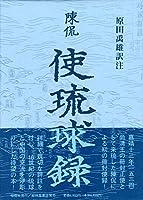 陳侃(ちんかん) 使琉球録 (冊封琉球使録集成1)