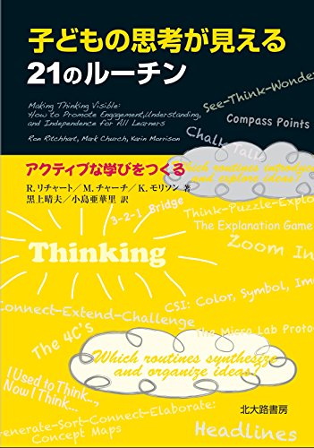 子どもの思考が見える21のルーチン: アクティブな学びをつくるの詳細を見る