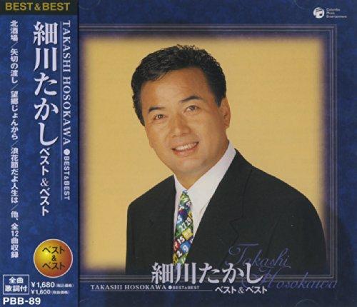 細川たかし ベスト PBB-89