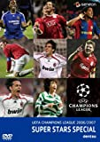 UEFAチャンピオンズリーグ2006/2007 スーパースターズ [DVD]