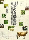 解説 日本の有機農法―土作りから病害虫回避、有畜複合農業まで 画像