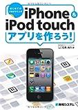 iPhone&iPodtouchアプリを作ろう! (はじめてのプログラミング)