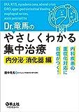 Dr.竜馬のやさしくわかる集中治療 内分泌・消化器編〜内科疾患の重症化対応に自信がつく!