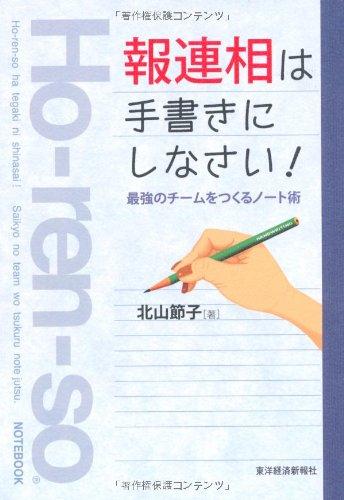 「報連相」は手書きにしなさい!─最強のチームをつくるノート術