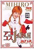 アニコスJAPAN みひろ [DVD]