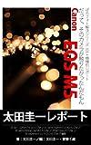 ぼろフォト解決シリーズ103 機種別レポート だって、そのカメラが触りたかったんだもん Canon EOS M5 太田圭一レポート