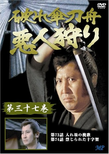 破れ傘刀舟 悪人狩り 37 [DVD]