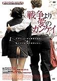 戦争より愛のカンケイ [DVD] 画像