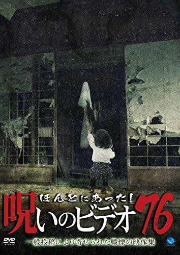 ほんとにあった!呪いのビデオ 76 [DVD]