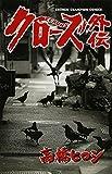 クローズ外伝 / 高橋 ヒロシ のシリーズ情報を見る