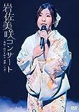 岩佐美咲コンサート〜熱唱!時代を結ぶ演歌への道〜