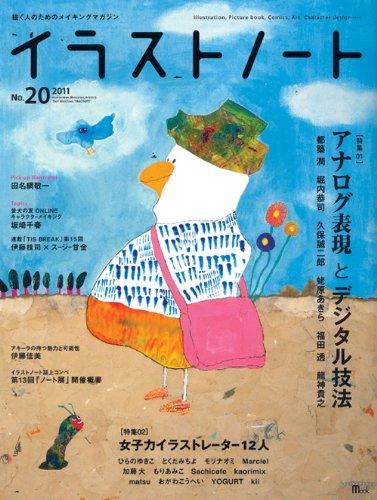 イラストノート NO.20 (Seibundo mook)の詳細を見る
