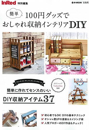 RoomClip商品情報 - InRed特別編集 100円グッズでおしゃれ収納インテリア DIY (e-MOOK)