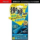 iPhoneX 衝撃吸収 オールフィット さらさら マット フィルム 保護フィルム 衝撃吸収 全面 アンチグレア 反射防止 全面保護 防指紋 指紋防止 液晶保護フィルム 保護シール アイフォン アイフォンX アイフォンエックス アイフォン エックス スマホアクセサリーテン 10 s-sc_79268