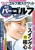 週刊パーゴルフ 2019年 07/09号 [雑誌]