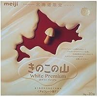 meji 北海道限定 きのこの山 ホワイトプレミアム 10袋